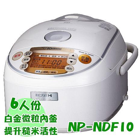 ZOJIRUSHI 象印 6人份 多段式壓力IH微電腦電子鍋 NP-NDF10