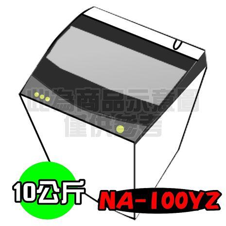 ★結帳再折扣↘再贈好禮★Panasonic國際牌10公斤單槽洗衣機NA-100YZ-H