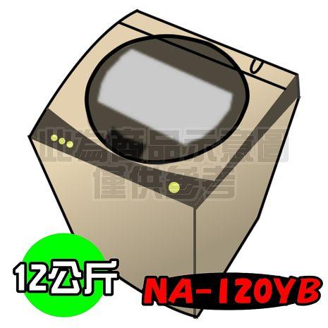 ★加碼贈好禮★Panasonic國際牌 12公斤ECO NAVI變頻洗衣機NA-120YB-N