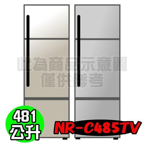 ★結帳再折扣↘再贈好禮★Panasonic國際牌481公升變頻三門冰箱NR-C485TV
