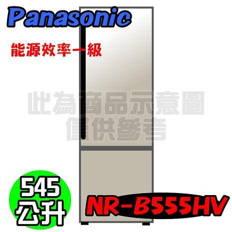 ★結帳再折扣↘再贈好禮★國際牌545公升變頻雙門冰箱(琥珀金)NR-B555HV-N