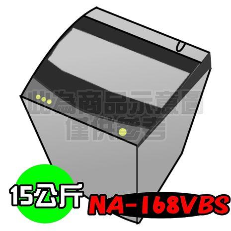 ★結帳再折扣↘再贈好禮★Panasonic國際牌15公斤超強淨不鏽鋼洗衣機 NA-168VBS-S