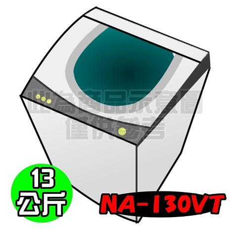 ★結帳再折扣↘再贈好禮★Panasonic國際牌13公斤泡沫洗淨洗衣機 NA-130VT-H