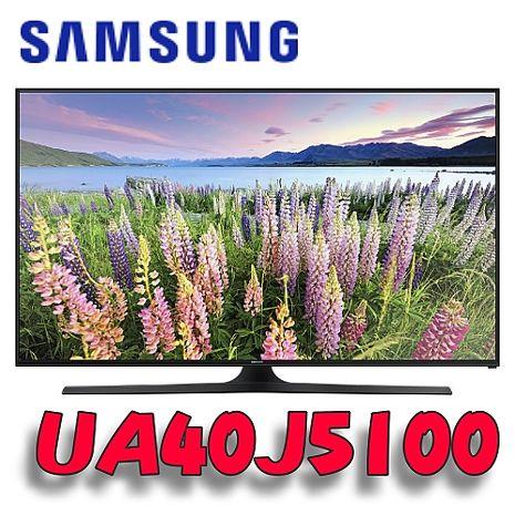 Samsung三星40吋FHD平面多媒體LED背光電視 UA40J5100/UA40J5100AWXZW