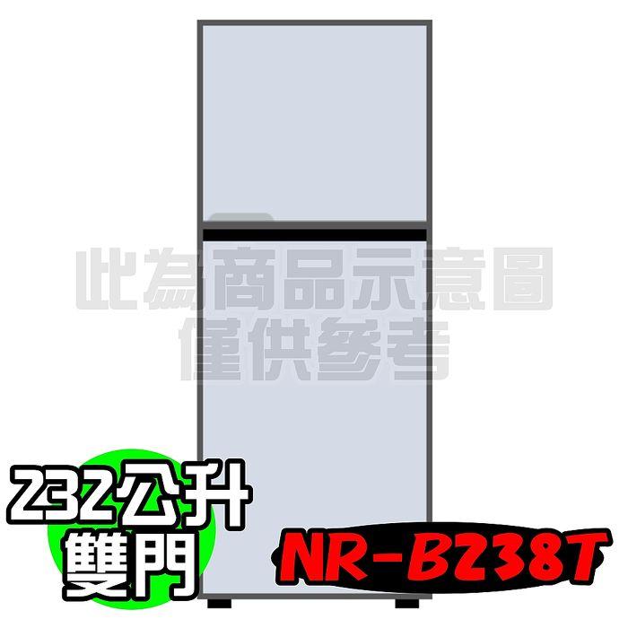 ★結帳再折扣↘再贈好禮★Panasonic國際牌232公升雙門冰箱NR-B238T-SL
