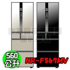 ~結帳再折扣↘再贈好禮~Panasonic國際牌560公升智慧節能變頻六門冰箱NR~F56