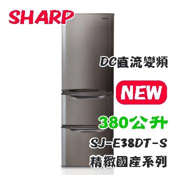 【SHARP 夏普】380公升1級變頻三門電冰箱 SJ-E38DT-S 不銹鋼銀