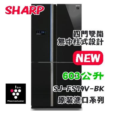 ★回函贈好禮★【SHARP 夏普】 603公升1級除菌離子四門對開冰箱 晶鑽黑 SJ-FS79V-BK