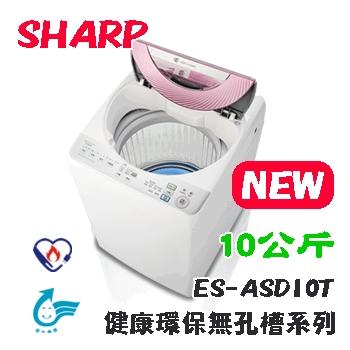 ★加碼贈好禮★SHARP夏普 不銹鋼無孔槽變頻洗衣機 ES-ASD10T