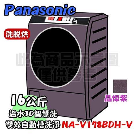 ★加碼贈好禮★獨家贈膳魔師保溫壺 Panasonic國際牌16KG 變頻滾筒洗衣機(NA-V178BDH-V)