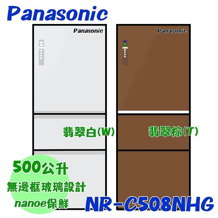 ★結帳再折扣↘再贈好禮★Panasonic國際牌 500L玻璃無邊框三門冰箱(NR-C508NHG)