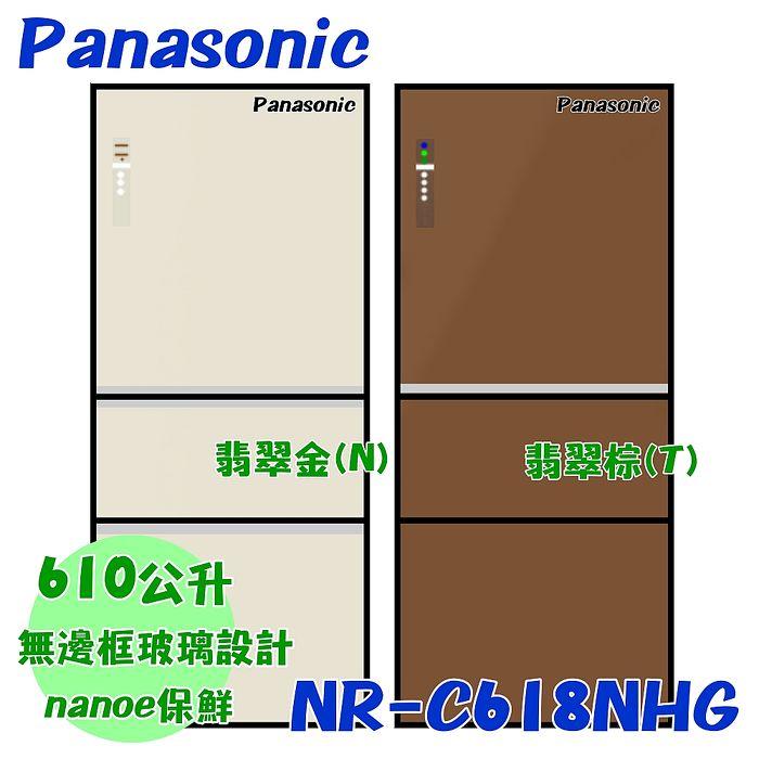 ★結帳再折扣↘再贈好禮★Panasonic國際牌 500L玻璃無邊框三門冰箱(NR-C618NHG)