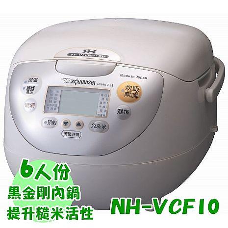 ZOJIRUSHI 象印 IH 豪熱沸騰6人份 微電腦電子鍋 NH-VCF10