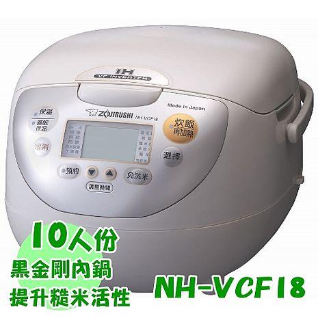 ZOJIRUSHI 象印 IH 豪熱沸騰10人份 微電腦電子鍋 NH-VCF18