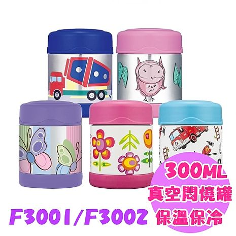 THERMOS膳魔師不銹鋼真空食物罐0.3L (F3001/F3002)