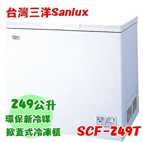 《台灣三洋 SANLUX 》249公升環保冷凍櫃 SCF-249T