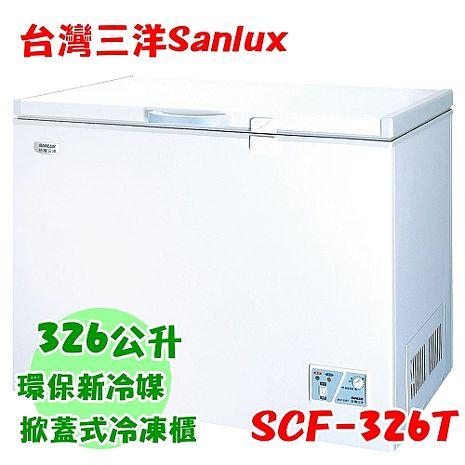 《台灣三洋 SANLUX 》326公升環保冷凍櫃 SCF-326T