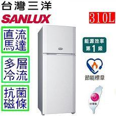 台灣三洋 SANLUX 310公升雙門電冰箱 SR-A310B