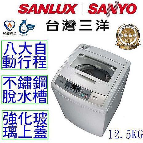 台灣三洋SANLUX 12.5公斤定頻單槽洗衣機 ASW-125MTB