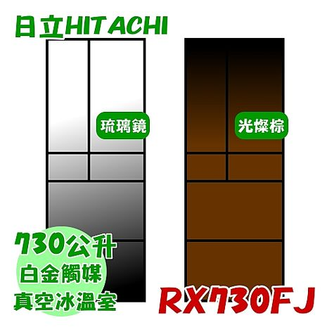 ★加碼贈好禮★HITACHI 日立 日本進口旗艦730公升六門冰箱 RX730FJ
