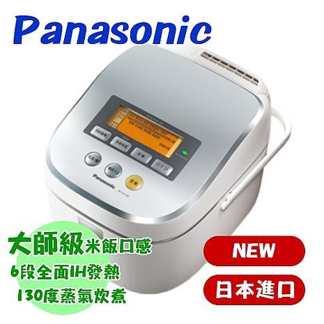 Panasonic國際牌10人份IH蒸氣式微電腦電子鍋 SR-SAT182