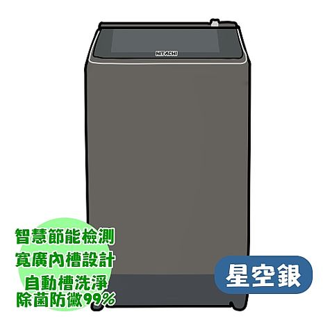 ★加碼贈好禮★HITACHI 日立 變頻自動槽洗淨15KG洗衣機 SF150XWV