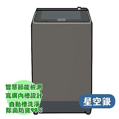 HITACHI日立變頻自動槽洗淨13KG洗衣機SF130XWV