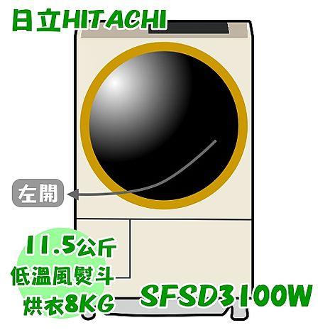★加碼贈好禮★HITACHI 日立 11.5公斤熱氣噴霧尼加拉飛瀑滾筒式洗脫烘洗衣機 SFSD3100W (左開)