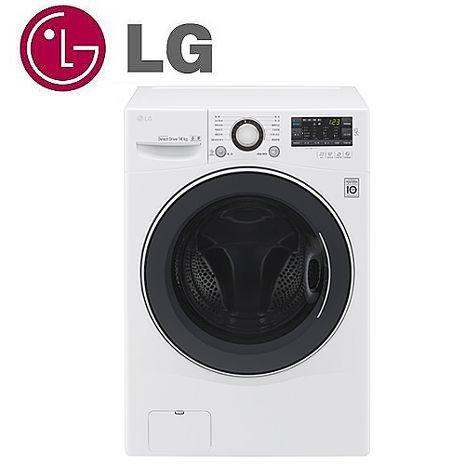 ★買再送好禮★LG 樂金 14KG 變頻滾筒洗衣機 (F2514NTGW)