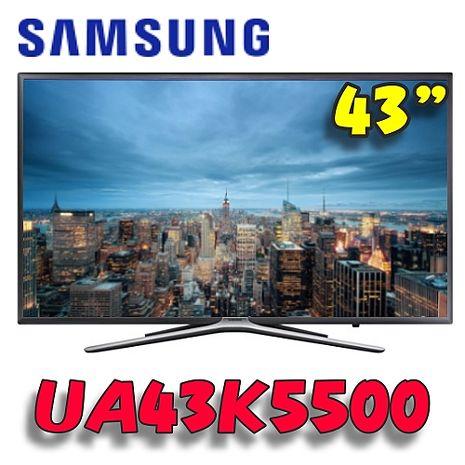 ★點我再折扣+加碼贈好禮★Samsung  三星 43吋FHD 平面 Smart TV  UA43K5500AWXZW/UA43K5500