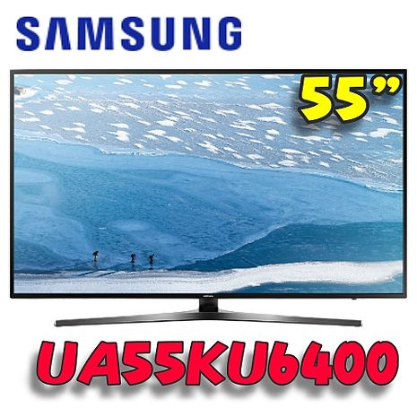 Samsung 三星 55吋UHD 4K Smart 液晶電視  UA55KU6400WXZW/UA55KU6400