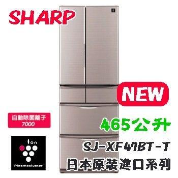 ★回函贈好禮★【SHARP夏普】日本原裝465L六門變頻冰箱 SJ-XF47BT-T
