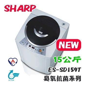 ★加碼贈好禮★SHARP夏普15公斤DD直流變頻洗衣機ES-SD159T