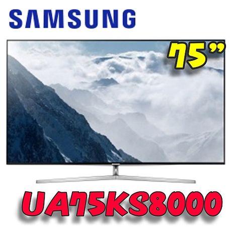 ★結帳再折★ Samsung 三星 75吋4K UHD LED超薄量子液晶電視 UA75KS8000WXZW/UA75KS8000