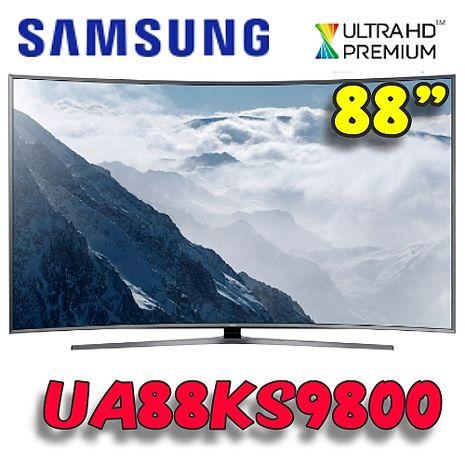 ★破盤下殺9折★Samsung 三星 88吋4K UHD LED超薄曲面量子液晶電視 UA88KS9800WXZW/UA88KS9800