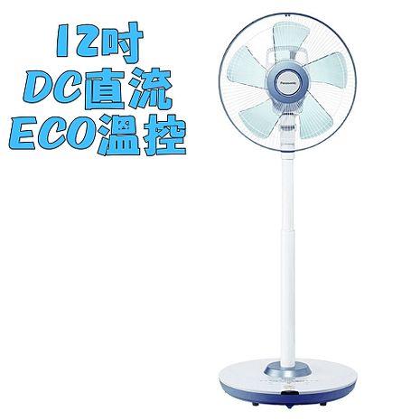 Panasonic 國際牌 12吋DC變頻定時立扇/酷勁藍 F-L12DMD