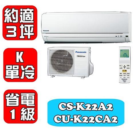 Panasonic國際牌 約3坪《變頻》單冷分離式冷氣-K系列【CS-K22A2/CU-K22CA2】