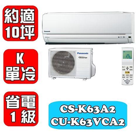 Panasonic國際牌 約適10坪 變頻單冷分離式冷氣-K系列【CS-K63A2/CU-K63VCA2】