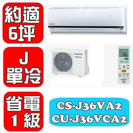 Panasonic國際牌 約適6坪 變頻單冷分離式冷氣-J系列【CS-J36VA2/CU-J36VCA2】