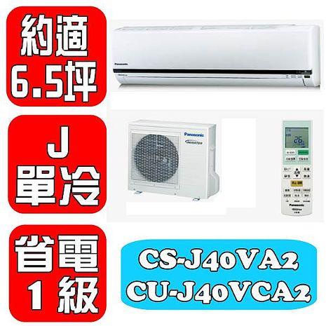 Panasonic國際牌 約適6.5坪 變頻單冷分離式冷氣-J系列【CS-J40VA2/CU-J40VCA2】