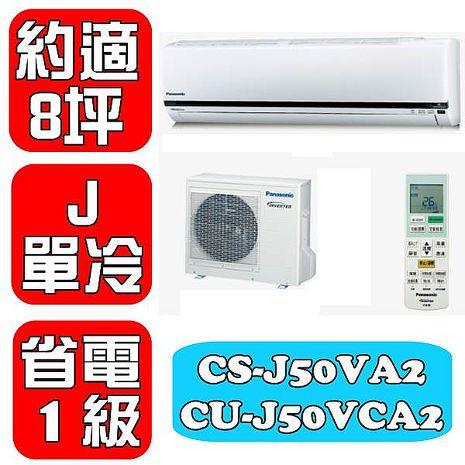 Panasonic國際牌 約適8坪 變頻單冷分離式冷氣-J系列【CS-J50VA2/CU-J50VCA2】