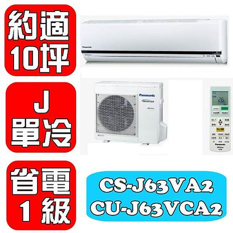 Panasonic國際牌 約適10坪 變頻單冷分離式冷氣-J系列【CS-J63VA2/CU-J63VCA2】