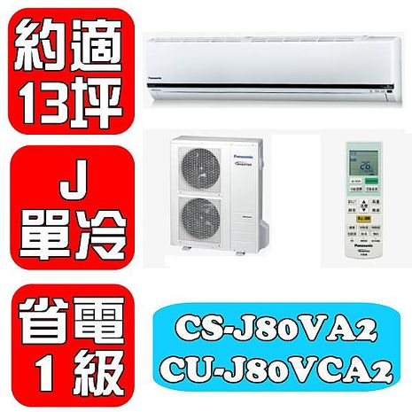 Panasonic國際牌 約適13坪 變頻單冷分離式冷氣-J系列【CS-J80VA2/CU-J80VCA2】