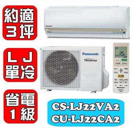 Panasonic國際牌 約適3坪 變頻單冷分離式冷氣-LJ系列【CS-LJ22VA2/CU-LJ22CA2】