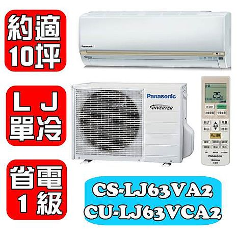 Panasonic國際牌 約適10坪 變頻單冷分離式冷氣-LJ系列【CS-LJ63VA2/CU-LJ63VCA2】