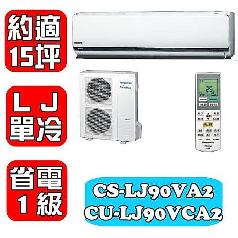 Panasonic國際牌 約適15坪 變頻單冷分離式冷氣-LJ系列【CS-LJ90VA2/CU-LJ90VCA2】