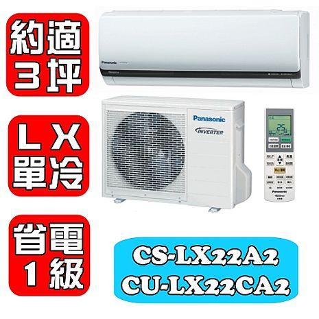 Panasonic國際牌 約適3坪 變頻單冷分離式冷氣-LX系列【CS-LX22A2/CU-LX22CA2】