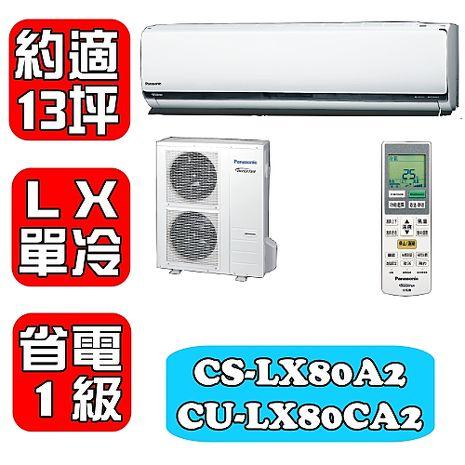 Panasonic國際牌 約適13坪 變頻單冷分離式冷氣-LX系列【CS-LX80A2/CU-LX80CA2】