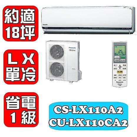 Panasonic國際牌 約適18坪 變頻單冷分離式冷氣-LX系列【CS-LX110A2/CU-LX110CA2】