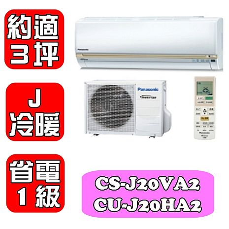 Panasonic 國際牌 約適3坪 變頻冷暖分離式【CS-J20VA2/CU-J20HA2】
